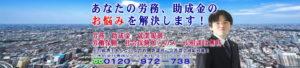 社会保険労務士 札幌労務・助成金手続き 代行事務所保険