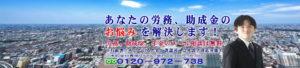 社会保険労務士 札幌労務・助成金手続き 代行事務所