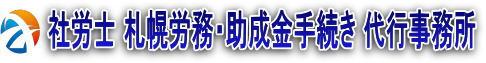 社会保険労務士 札幌労務助成金手続き 代行事務所